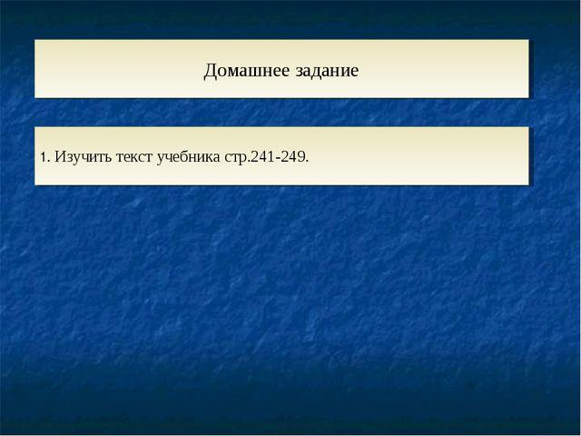 Домашнее задание 1. Изучить текст учебника стр.241-249.
