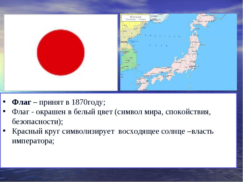 Флаг – принят в 1870году; Флаг - окрашен в белый цвет (символ мира, спокойств...