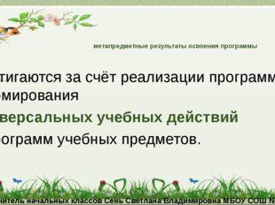 Учитель начальных классов Сень Светлана Владимировна МБОУ СОШ №1 г.Морозовск