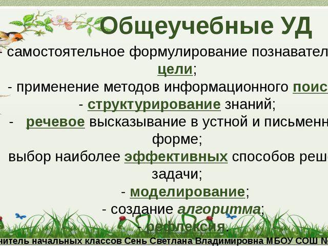 Учитель начальных классов Сень Светлана Владимировна МБОУ СОШ №1 г.Морозовск...