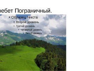 Хребет Пограничный.