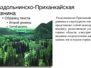 Раздольнинско-Приханкайская равнина Раздольнинско-Приханкайская равнина в ст