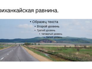 Приханкайская равнина.