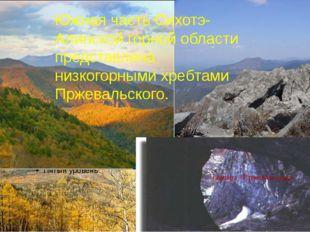 Южная часть Сихотэ-Алинской горной области представлена низкогорными хребта