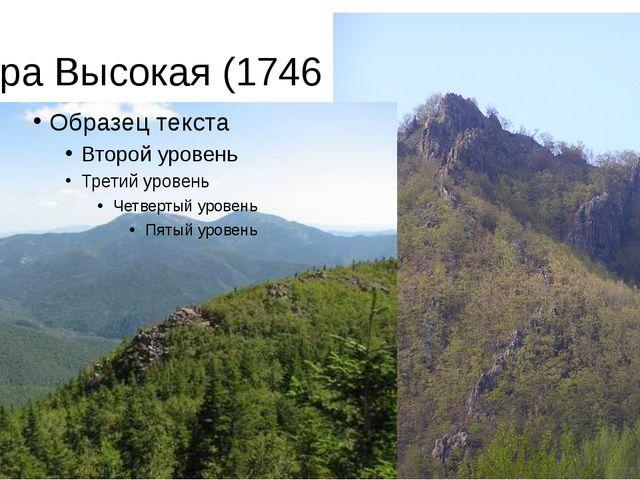 Гора Высокая (1746 м).