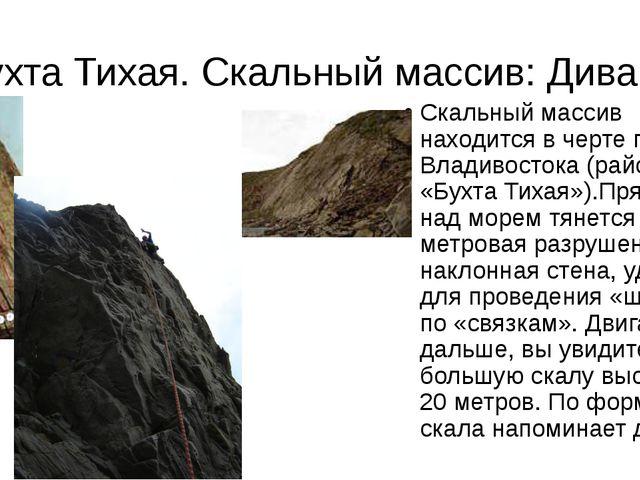 Бухта Тихая. Скальный массив: Диван. Скальный массив находится в черте города...