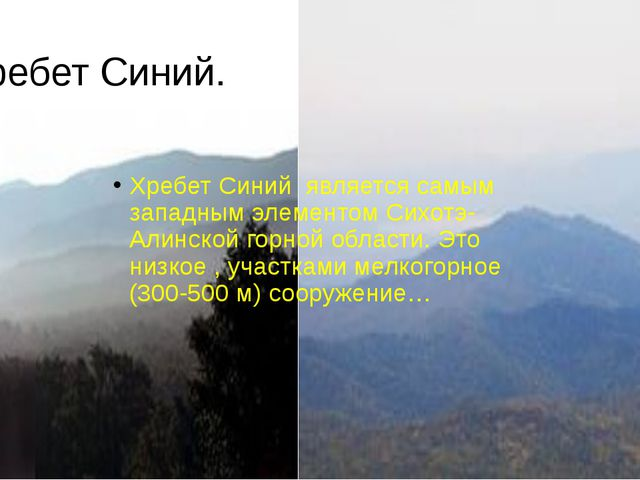 Хребет Синий.  Хребет Синий является самым западным элементом Сихотэ-Алинск...