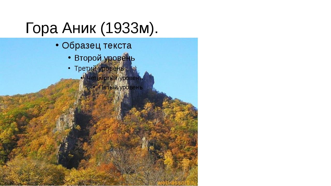 Гора Аник (1933м).