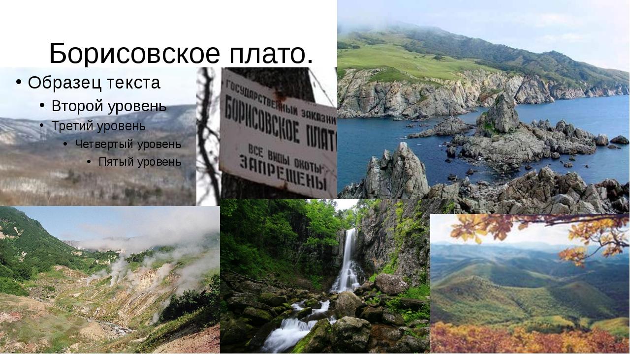 Борисовское плато.