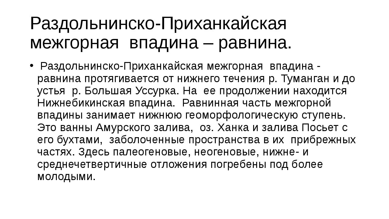 Раздольнинско-Приханкайская межгорная впадина – равнина. Раздольнинско-Прих...