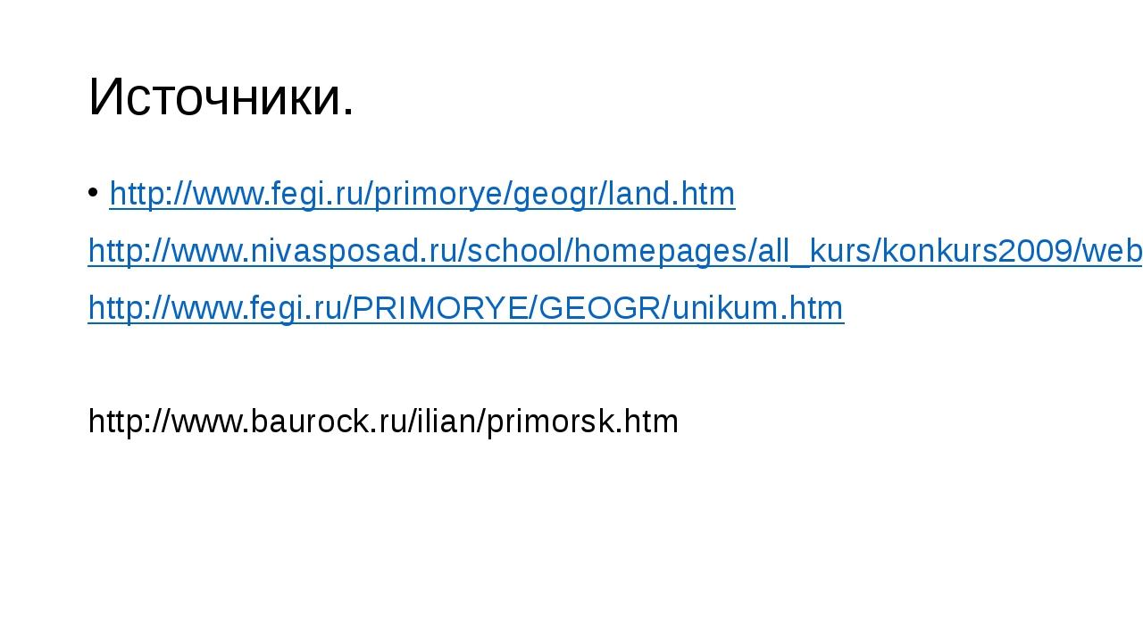 Источники. http://www.fegi.ru/primorye/geogr/land.htm http://www.nivasposad.r...