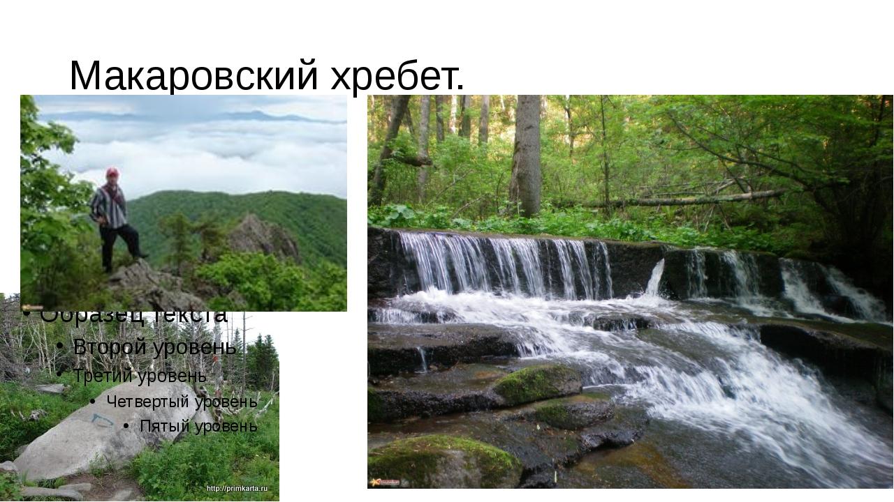Макаровский хребет.
