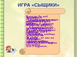 ИГРА «СЫЩИКИ» У слова «сказка» исчез корень, у слова «извозчик» – суффикс, у