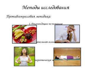 Методы исследования 1. Рекомендации по питанию 2. Дыхательная гимнастика 3. «