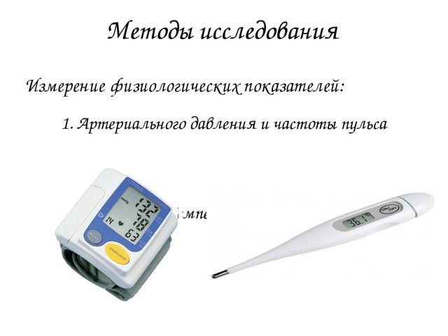 Методы исследования 1. Артериального давления и частоты пульса 2. Температуры...