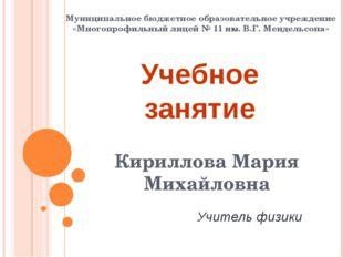 Кириллова Мария Михайловна Муниципальное бюджетное образовательное учреждение