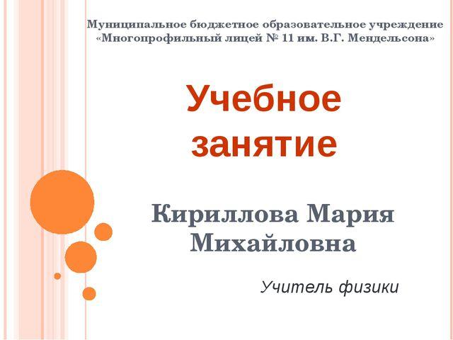Кириллова Мария Михайловна Муниципальное бюджетное образовательное учреждение...