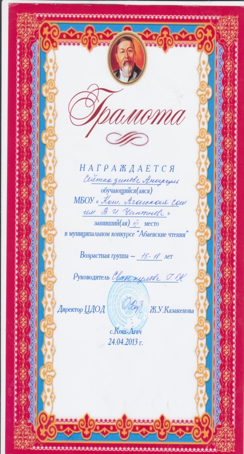 C:\Users\Ерхат\Pictures\2013-12-10 анар\анар 002.jpg