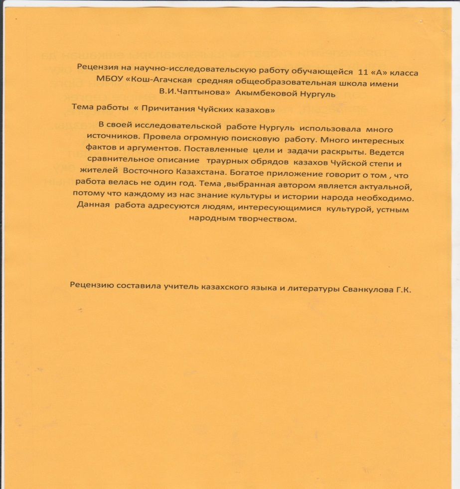 C:\Users\Ерхат\Pictures\2013-12-09 НОу\НОу 001.jpg