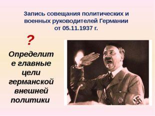 Запись совещания политических и военных руководителей Германии от 05.11.1937