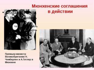 Мюнхенские соглашения в действии Премьер-министр Великобритании Н. Чемберлен
