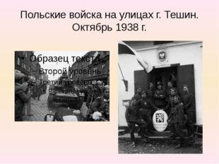Польские войска на улицах г. Тешин. Октябрь 1938 г.
