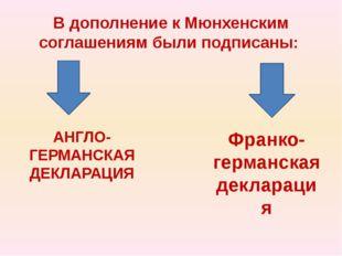 В дополнение к Мюнхенским соглашениям были подписаны: АНГЛО-ГЕРМАНСКАЯ ДЕКЛАР