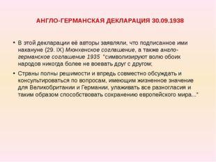 АНГЛО-ГЕРМАНСКАЯ ДЕКЛАРАЦИЯ 30.09.1938 В этой декларации её авторы заявляли,