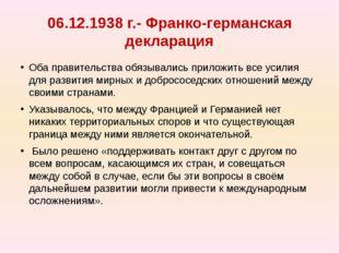 06.12.1938 г.- Франко-германская декларация Оба правительства обязывались при