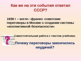 Как же на эти события ответил СССР? 1939 г – англо –франко -советские перегов