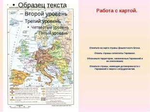 Отметьте на карте страны фашистского блока. Отметь страны-сателлиты Германии