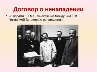 Договор о ненападении 23 августа 1939 г.- заключение между СССР и Германией Д