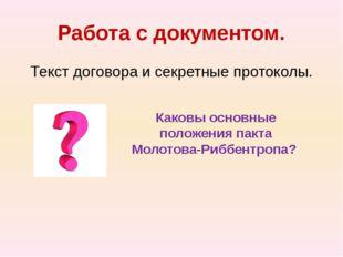 Работа с документом. Текст договора и секретные протоколы. Каковы основные по