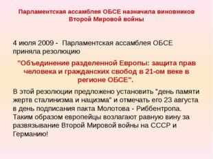 Парламентская ассамблея ОБСЕ назначила виновников Второй Мировой войны 4 июля