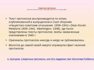 Секретные протоколы факт наличия протоколов признал Съезд народных депутатов