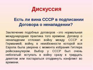 Дискуссия Есть ли вина СССР в подписании Договора о ненападении? Заключение п