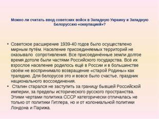 Можно ли считать ввод советских войск в Западную Украину и Западную Белорусси