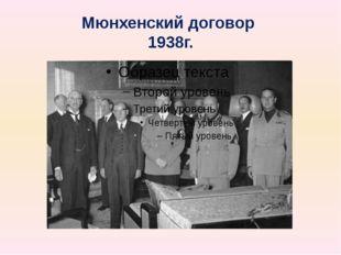 Мюнхенский договор 1938г.