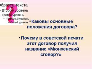 Каковы основные положения договора? Почему в советской печати этот договор по