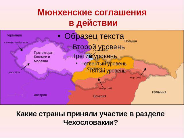 Мюнхенские соглашения в действии Какие страны приняли участие в разделе Чехос...