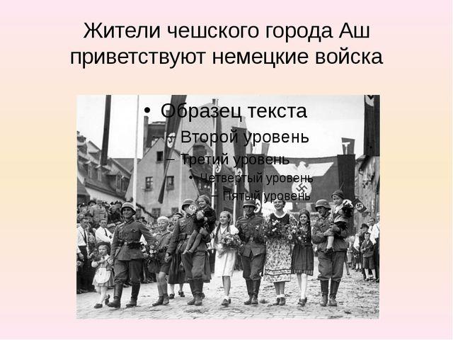 Жители чешского города Аш приветствуют немецкие войска