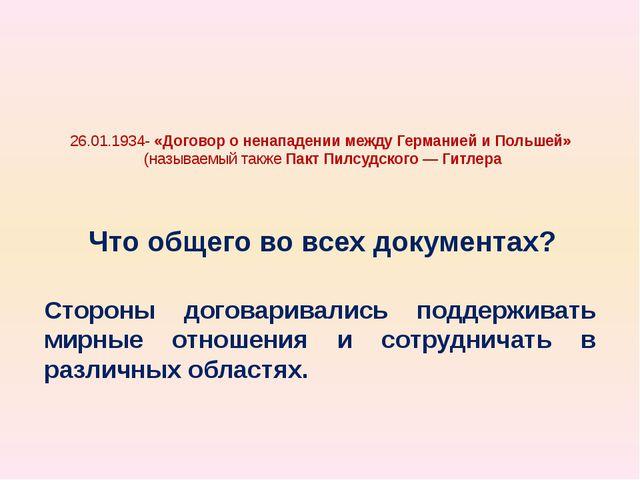 26.01.1934- «Договор о ненападении между Германией и Польшей» (называемый так...