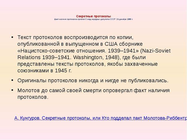 Секретные протоколы факт наличия протоколов признал Съезд народных депутатов...