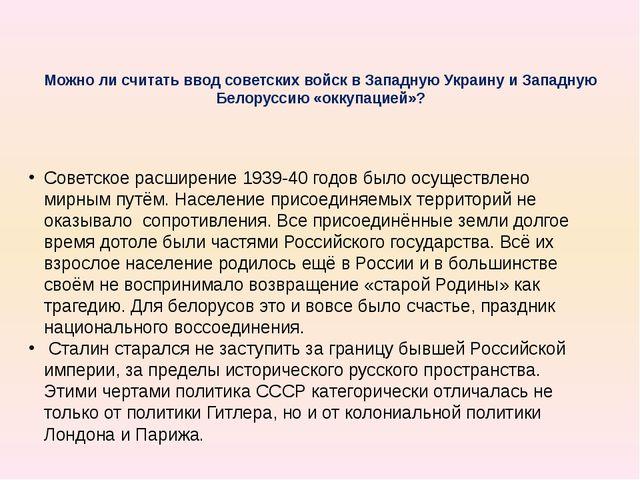 Можно ли считать ввод советских войск в Западную Украину и Западную Белорусси...