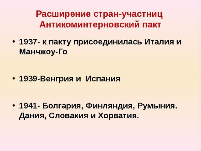 Расширение стран-участниц Антикоминтерновский пакт 1937- к пакту присоединила...