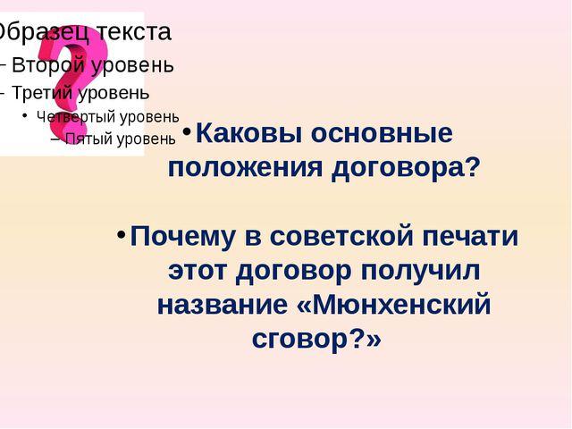 Каковы основные положения договора? Почему в советской печати этот договор по...