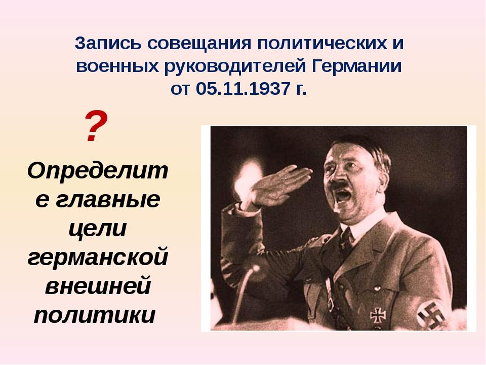Запись совещания политических и военных руководителей Германии от 05.11.1937...