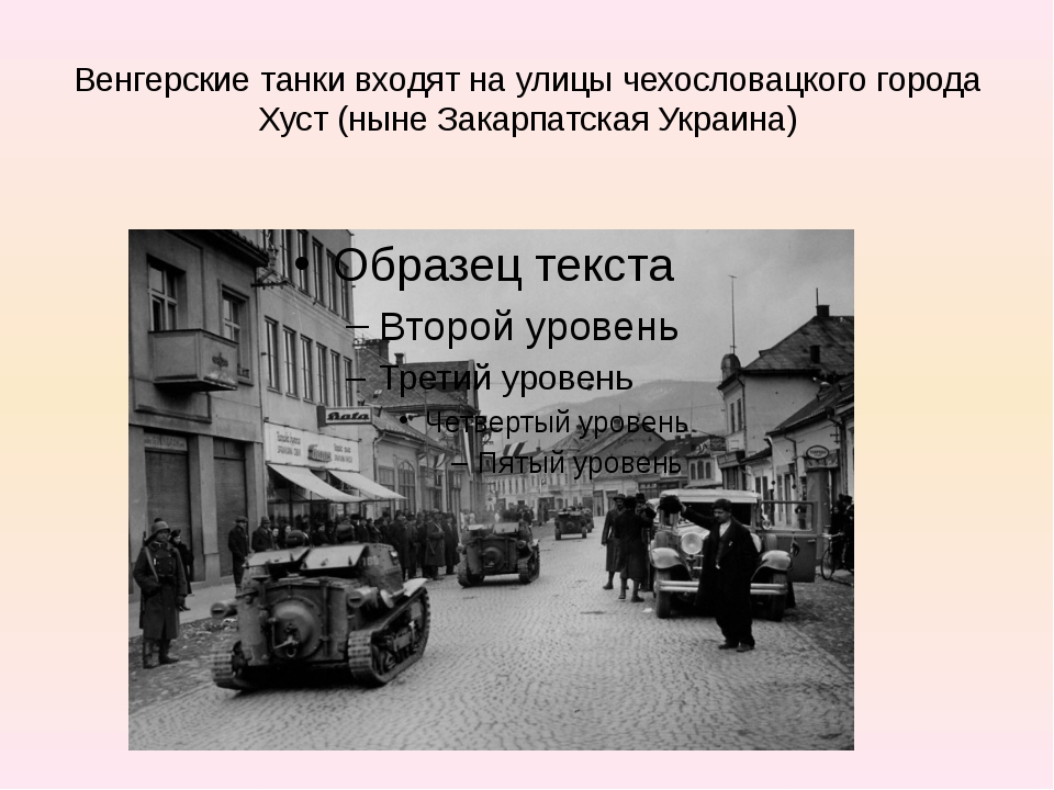 Венгерские танки входят на улицы чехословацкого города Хуст (ныне Закарпатска...
