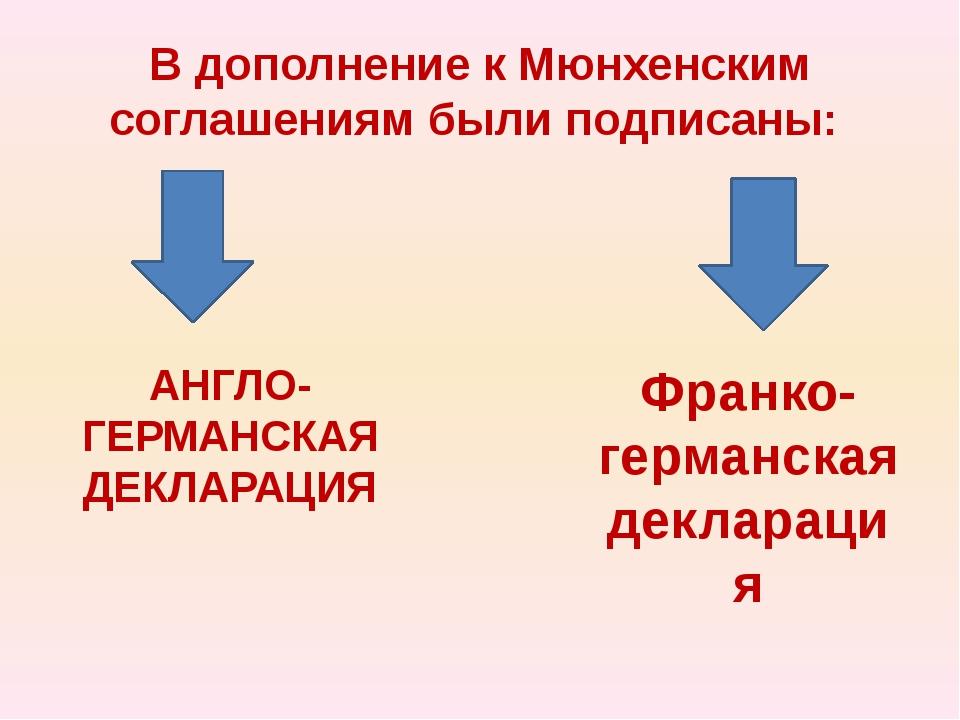 В дополнение к Мюнхенским соглашениям были подписаны: АНГЛО-ГЕРМАНСКАЯ ДЕКЛАР...