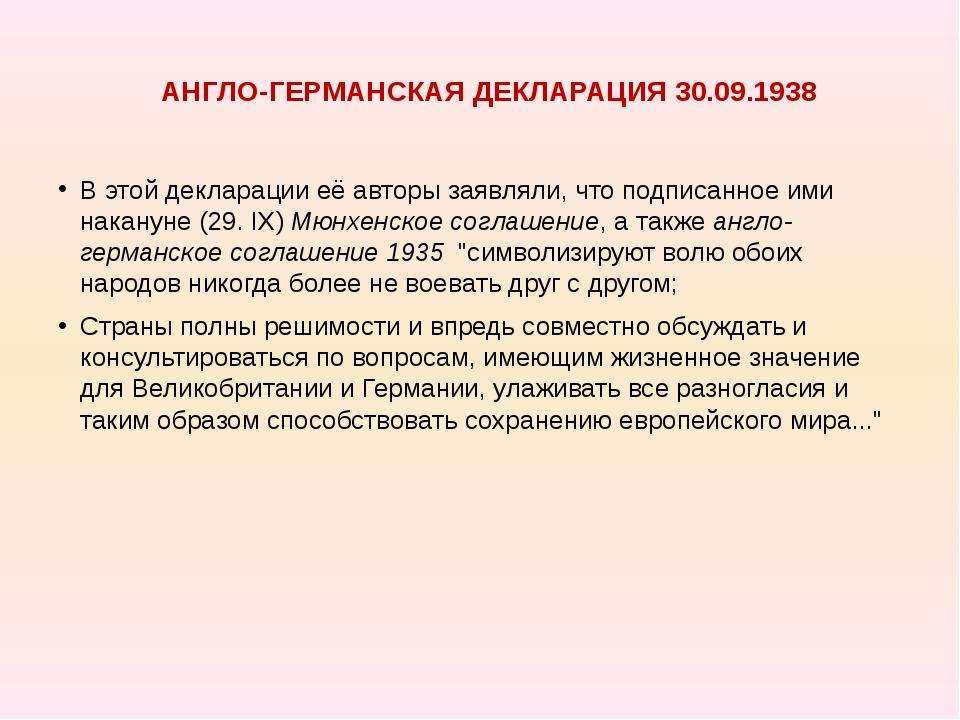 АНГЛО-ГЕРМАНСКАЯ ДЕКЛАРАЦИЯ 30.09.1938 В этой декларации её авторы заявляли,...